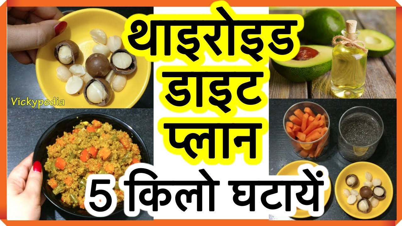 Diet and healthy recipes video thyroid diet plan for weight loss diet and healthy recipes video thyroid diet plan for weight loss how to lose weight fast 5kg in 10 days hindi fitness magazine forumfinder Gallery
