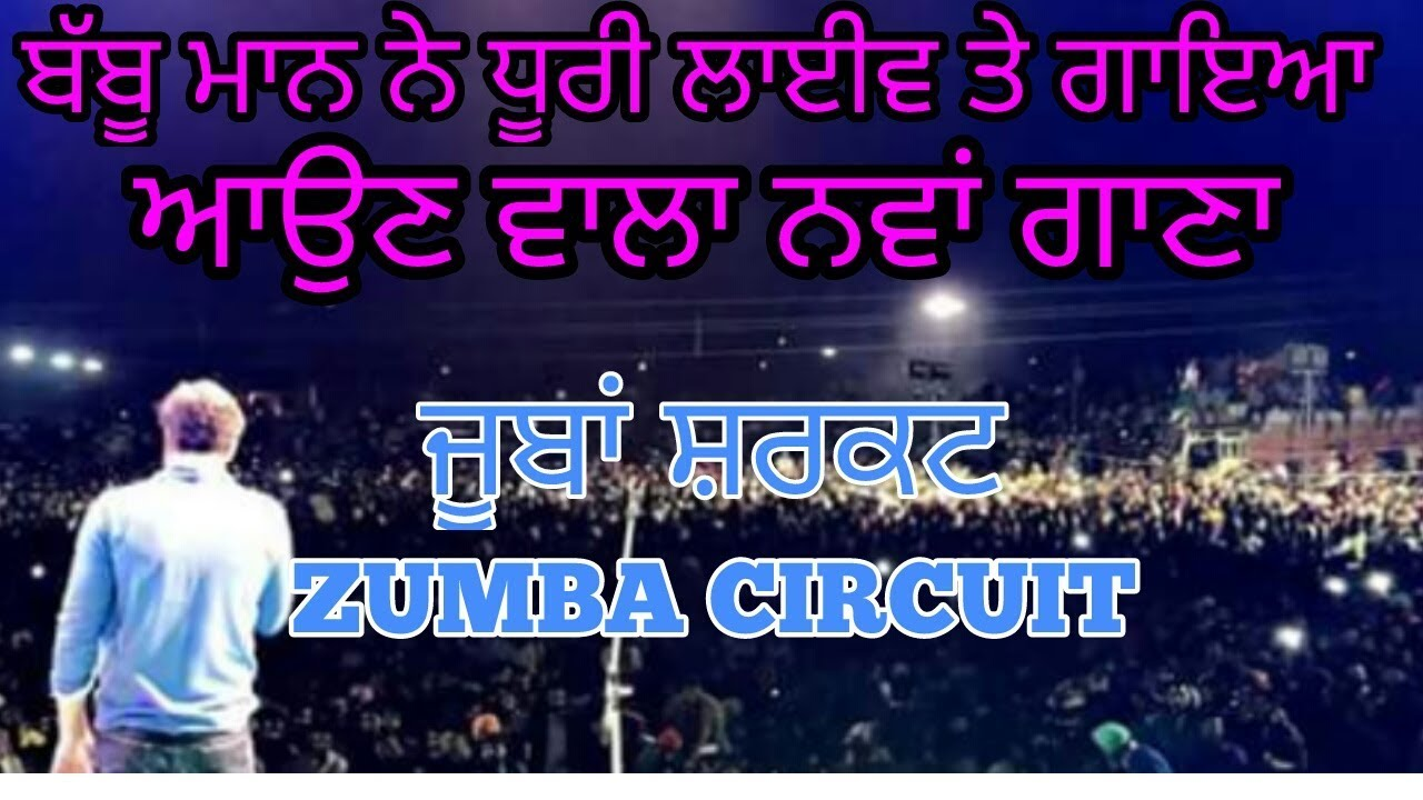 Dance Tips Video Babbu Maan Dhuri Live New Song Zumba